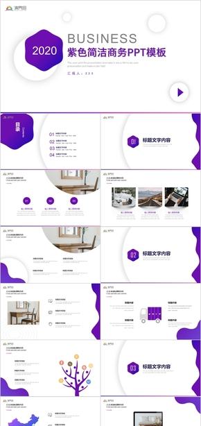 紫色簡潔商務PPT模板