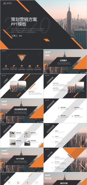 策划营销方案PPT模板