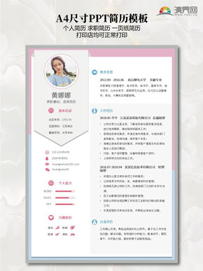 粉藍色一頁紙通用求職簡歷PPT模板