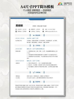蓝色新媒体运营一页纸通用求职简历PPT模板