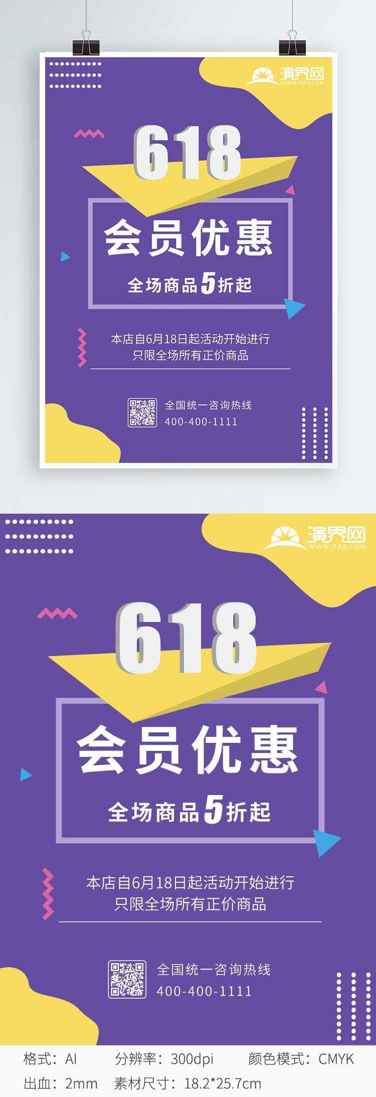 618紫色年中促销活动海报