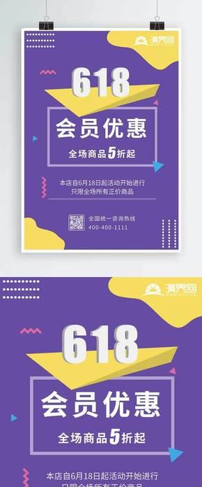 618紫色年中促銷活動海報