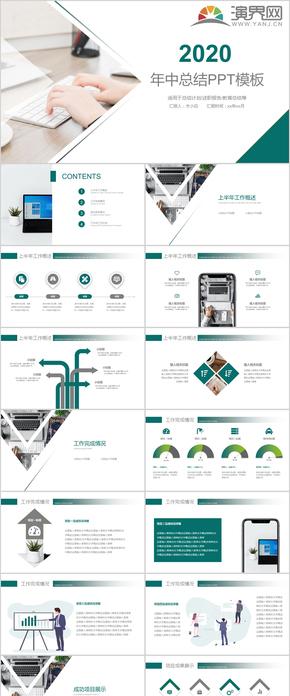 綠色簡約年中總結PPT模板