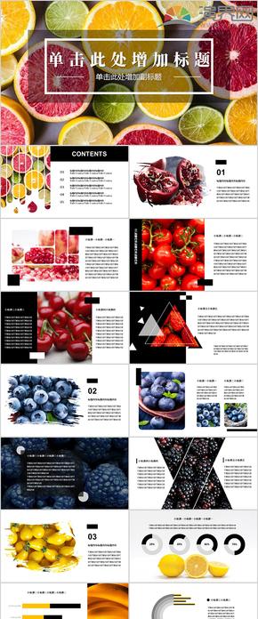 水果小清新通用PPT模板