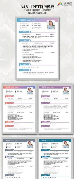 漸變色一頁紙通用求職簡歷PPT模板
