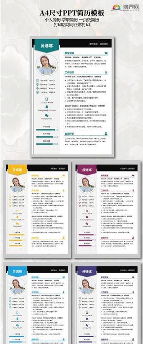 多彩配色一頁紙通用求職簡歷PPT模板