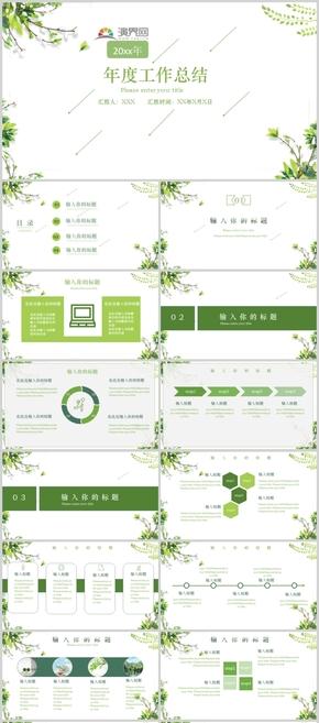 綠色小清新工作總結報告模板