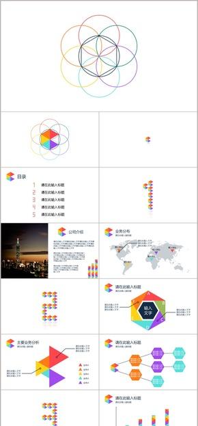 多彩简洁六边形商务模板