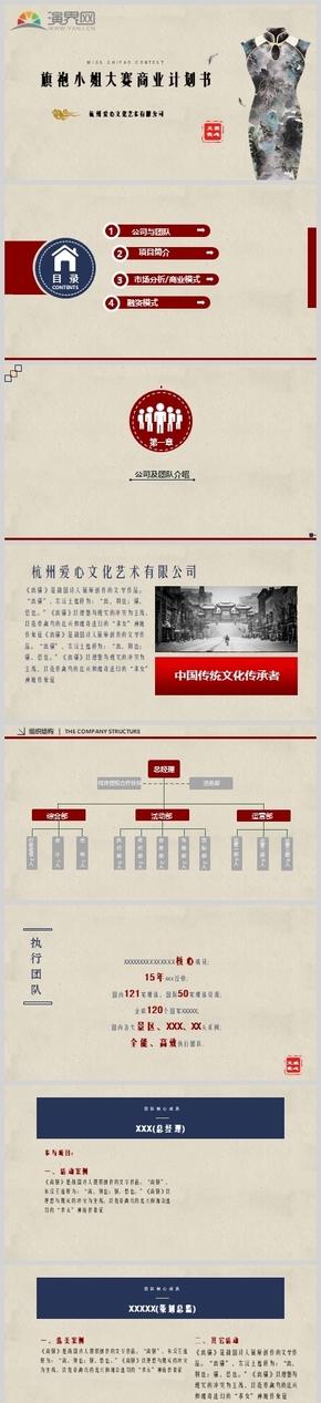 商業計劃書PPT模板大賽比賽選美時尚中國風