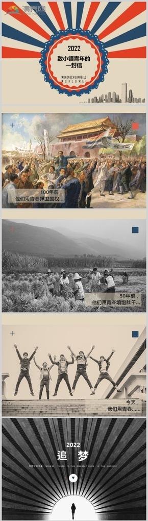 五四青年節活動策劃方案復古中國風PPT模板大型活動策劃