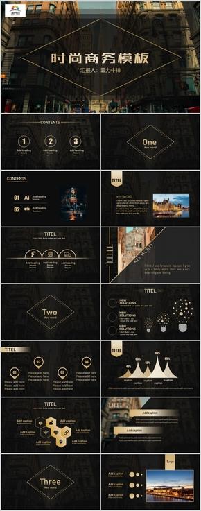 黑金時尚歐美匯報商務PPT模板