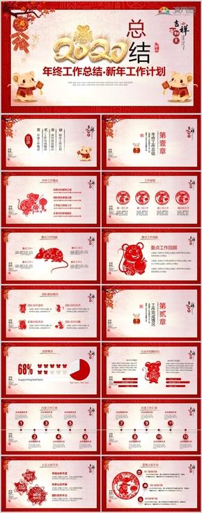 中國風紅色鼠年2020年總結