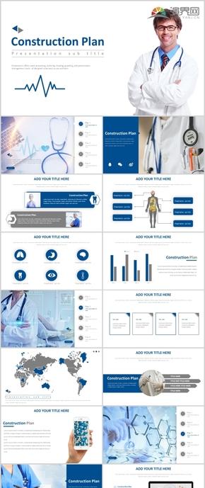 簡約藍色畢業論文答辯PPT模版白色醫療工作類通用PPT模板