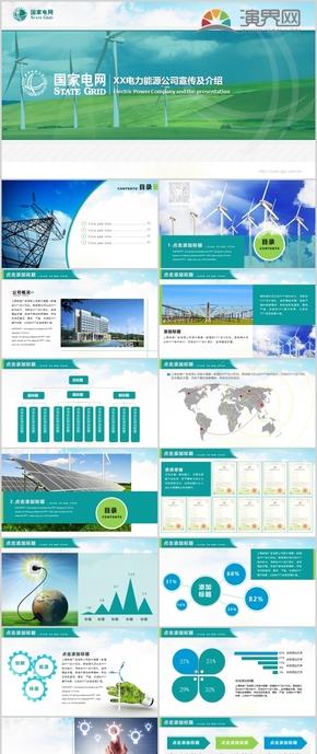 电力能源环保企业宣传介绍及报告通用版PPT模板