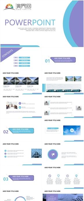 青紫雙色動態商務匯報PPT模版