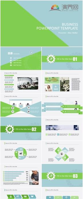 淺綠淡藍雙色商務匯報咨詢動態PPT模版
