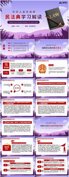 紫色創意民法典學習解讀草案PPT模版