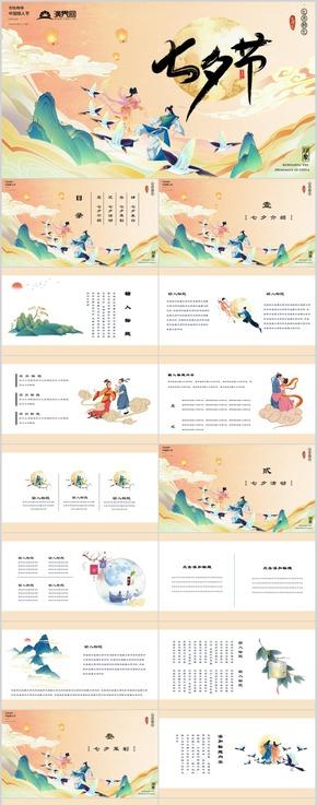 創意國潮中國風七夕節情人節活動策劃PPT模板