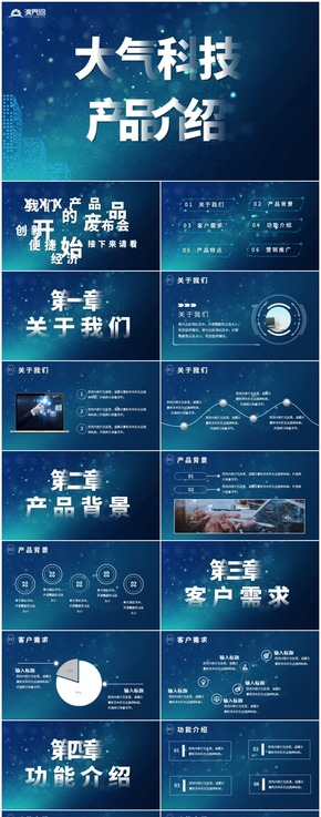 蓝色梦幻科技AE风格动态产品发布会产品介绍PPT模版