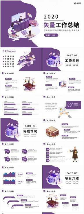 紫色簡約矢量工作總結工作匯報PPT模版