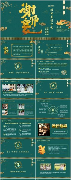 中國風謝師宴活動策劃方案PPT模版