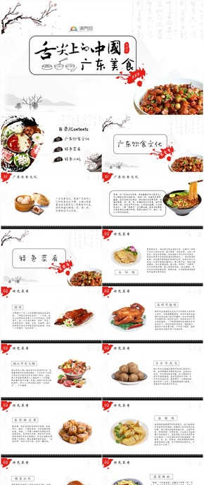 中國風舌尖上的中國廣東美食介紹宣傳PPT模版