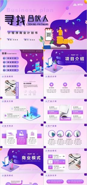 紫色漸變小程序商業計劃書PPT模版