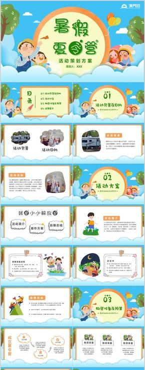 藍色卡通暑假夏令營活動策劃PPT模板