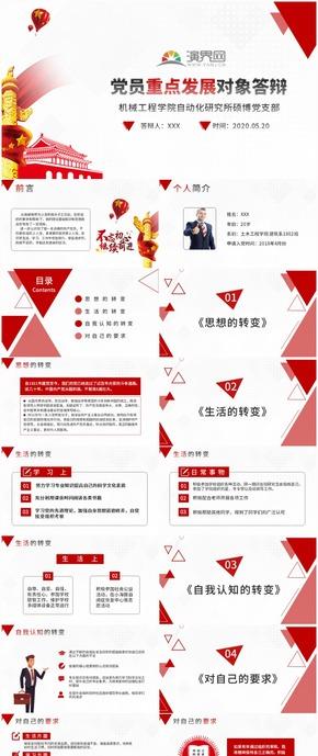 紅色簡約幾何黨員重點發展對象答辯PPT模版