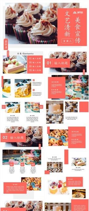 粉色清新美食宣傳美食介紹PPT模版