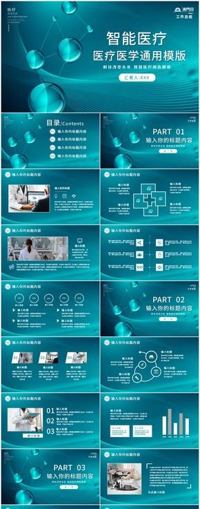 智能醫療醫學生物通用工作總結匯報PPT模版