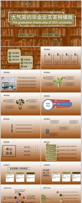 2020簡約畢業答辯畢業設計開題報告學術論文學術報告畢業論文答辯課件教學學術研討PPT模板
