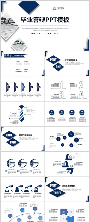 2020簡約畢業答辯畢業設計教育機構開題報告學術論文學術報告畢業論文答辯課件教學學術研討PPT模板