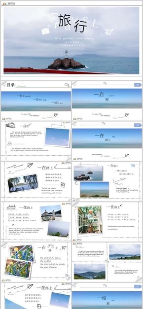 创意旅行风景休闲PPT模板