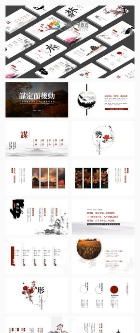 暗紅水墨中國風匯報驚艷模板