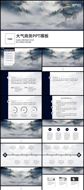 深藍大氣商務演示模板