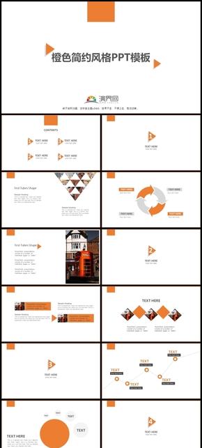 橙色簡約風通用PPT模板