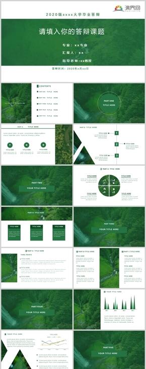 綠色簡潔畢業答辯模板