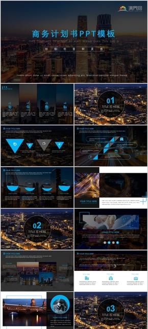蓝色商务计划书PPT模板