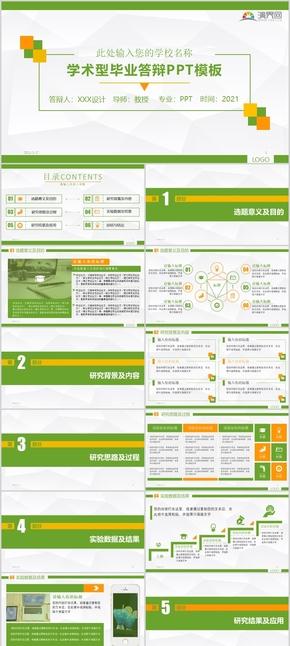 綠色學術型畢業答辯PPT模板