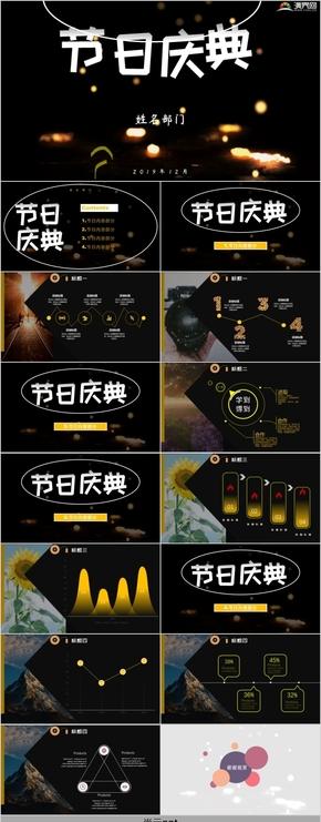 黑色中國風節日慶典PPT模板