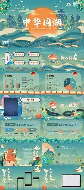 中国风国潮青色烫金商务汇报总结PPT模板