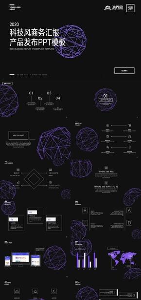 科技風暗紫色調商務匯報產品發布PPT模板