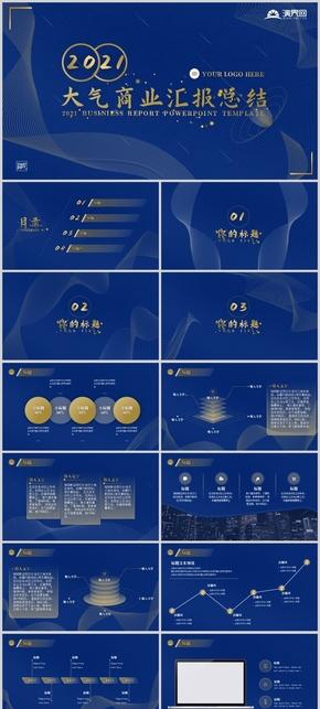 蓝色金色大气商务风汇报总结发布会PPT模板