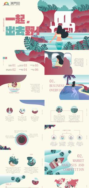 【一起出去野】旅游主題扁平風插圖商務匯報PPT模板.jpg