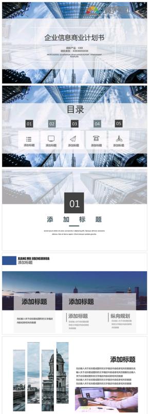 藍色高端企業介紹PPT模板