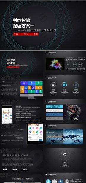 黑色科技感小程序軟件手機筆記本發布會工作匯報ppt模板