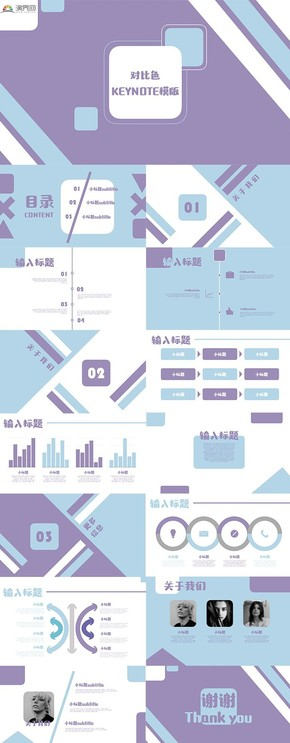 蓝紫撞色几何设计企业介绍KEYNOTE模板