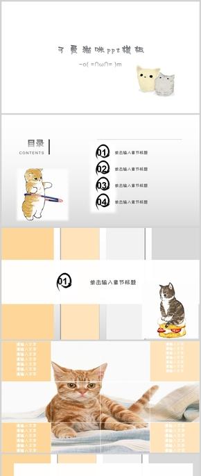 暖色系可愛卡通風貓咪個人介紹ppt模板