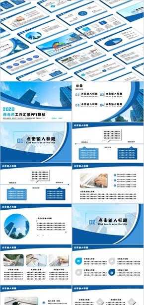 藍色簡潔大氣商務工作匯報通用PPT模板
